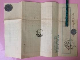 邮品,1954年1月,国内邮资已付,上海支八,上海(五),还有一个不知道是什么