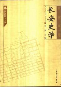 长安史学(第四辑 上下卷)