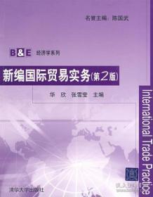 新编国际贸易实务(第2版)