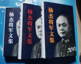 杨杰将军文集(精装一套三本全)