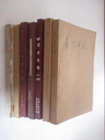 美术史论 1985-1991年共27期  7本合订本  详见描述