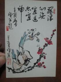 荣宝斋出版的美术明信片《李苦禅花鸟画》水仙梅花一张