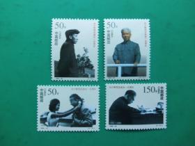 【新邮票】1998-25 刘少奇同志诞生一百周年(4枚全)
