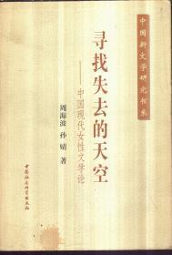 寻找失去的天空――中国现代女性文学论