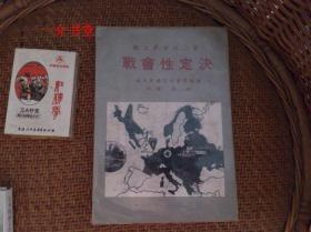 第二次世界大战决定性会战(德国人的见解)(1977年初版,个人藏书)