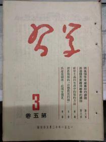 《学习 1951 第五卷 第3期》与英国作家威尔斯的谈话、与德国作家路德维希的谈话、社会主义的生产中的节约方法、读恩格斯的[法德农民问题]........