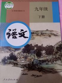 九年级下册语文书人教版教材初三九年级下册