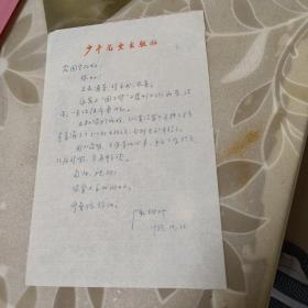 85年10月中国著名的儿童文学作家、翻译家、出版家、教育家【陈伯吹】32开信札1通1页