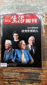 三联生活周刊20192年第42期(2019诺贝尔奖,改变世界的人)