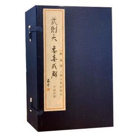 苏童签名《武则天 妻妾成群》(线装本),随书附赠藏书票