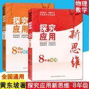 探究应用新思维:数学(八年级)(10年典藏版)