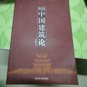 简明中国建筑论