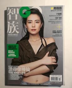 智族GQ 2014年3月号【 封面人物:高圆圆 】