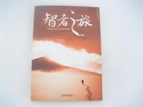 企业家生命智慧系列丛书   智者之旅    1版1印