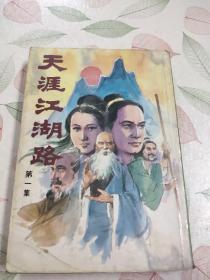 天涯江湖路   第一集   毅力出版