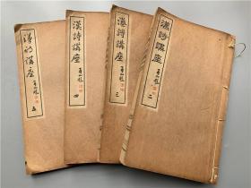 《汉诗讲座》4册(仅缺第一册),近代日本汉诗爱好者学习汉诗的参考书。书中也精选了不少汉诗。30年代出版