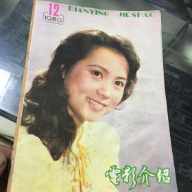 电影介绍1980年第12期(浙江)
