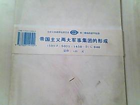 九年义务教育世界历史第二册地图教学挂图(帝国主义两大军事集团的形成)