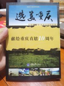 选美重庆:重庆40外最值得探访的风景