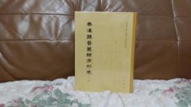 秦汉魏晋篆隶字形表(全2册),精装上下全两册