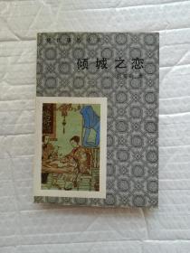 現代通俗小說:傾城之戀(軟精裝,僅3000冊)