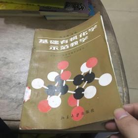 基础有机化学示范教学