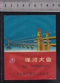 文革酒标--洋河大曲(长江大桥图)