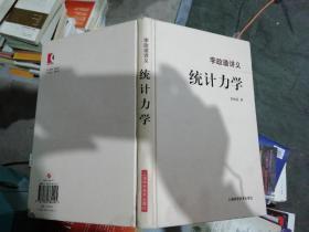 统计力学:李政道讲义