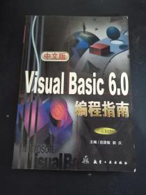 中文版Visual Basic 6.0编程指南