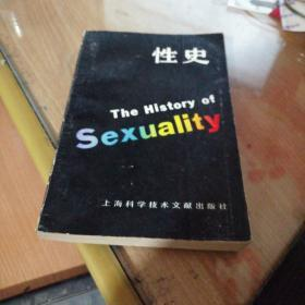 性史(第一、二卷)