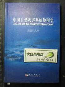 中国自然灾害系统地图集 精装(45225)