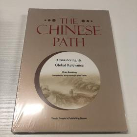 the chinese path