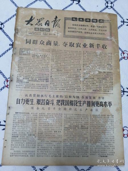 大众日报农村版1970年3月10日(8开4版)(本报有破损)战斗在各条战线上的女共产党员