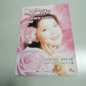 邓丽君歌曲钢琴全记录: