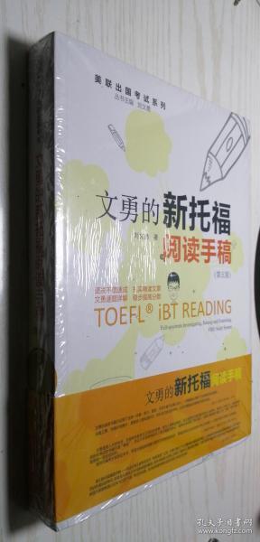 文勇的新托福阅读手稿(第五版)第5版 刘文勇 正版新书 未开封膜