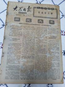 大众日报农村版1970年3月17日(8开4版)(本报有破损)杨柳雪大队干部社员活学活用毛泽东思想的小故事
