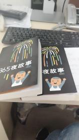 365夜故事 鲁兵 (上下两册)