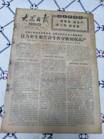 大众日报农村版1970年3月24日(8开4版)(本报有破损)杨柳雪大队不骄不躁,再夺粮棉双高产