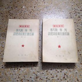 列宁 斯大林论社会主义经济建设 50年繁体竖版 全两册