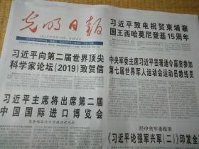 光明日报2019年10月30日