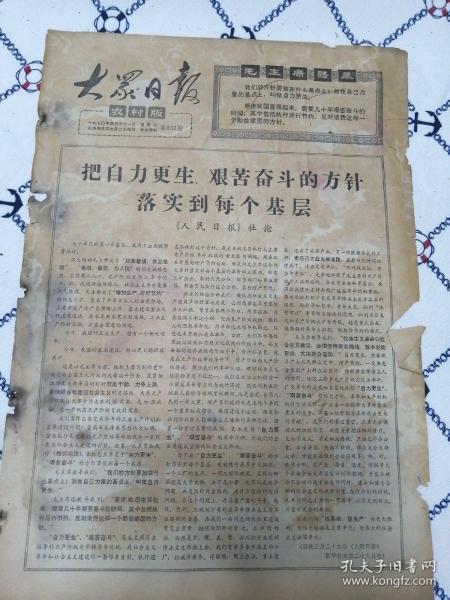 大众日报农村版1970年3月31日(8开4版)(本报有破损)把自力更生,艰苦奋斗的方针落实到每个基层