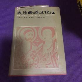 大唐西域记校注:中外交通史籍丛刊