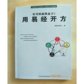 特价 打开疾病黑盒子 2 用易经开方  医书 中医 畅销 书籍