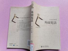 公法系列教材:外国宪法