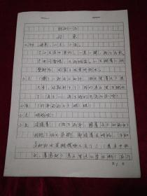 菏泽著名剧作家马家振手稿:话剧小品《母亲》