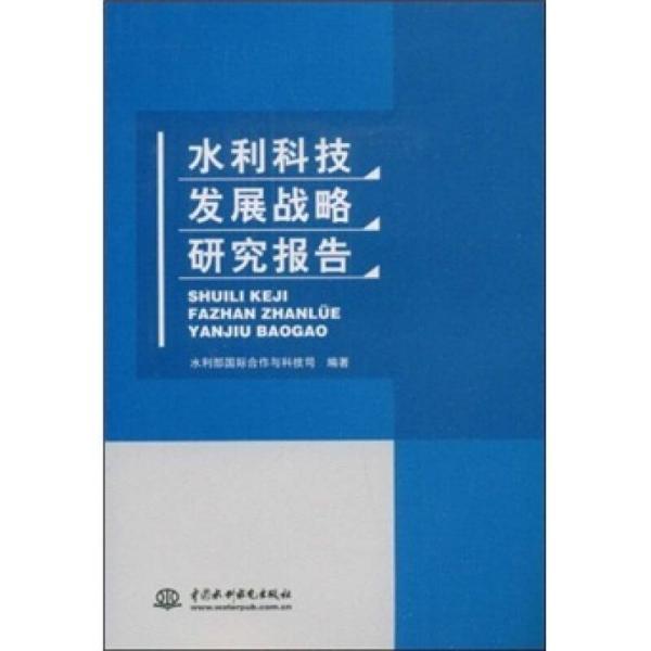 正版】水利科技发展战略研究报告