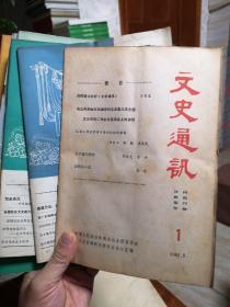 创刊号:文史通讯 1981年总1至12期 共10本12期(其中两本合刊)