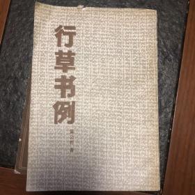 行草书例(影印本)