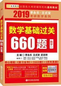 2019考研数学李永乐王式安考研数学基础过关660(数学一)(赠高等数