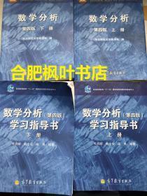 数学分析 华东师大 第4四版 学习指导书